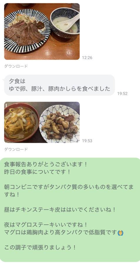 食事指導について